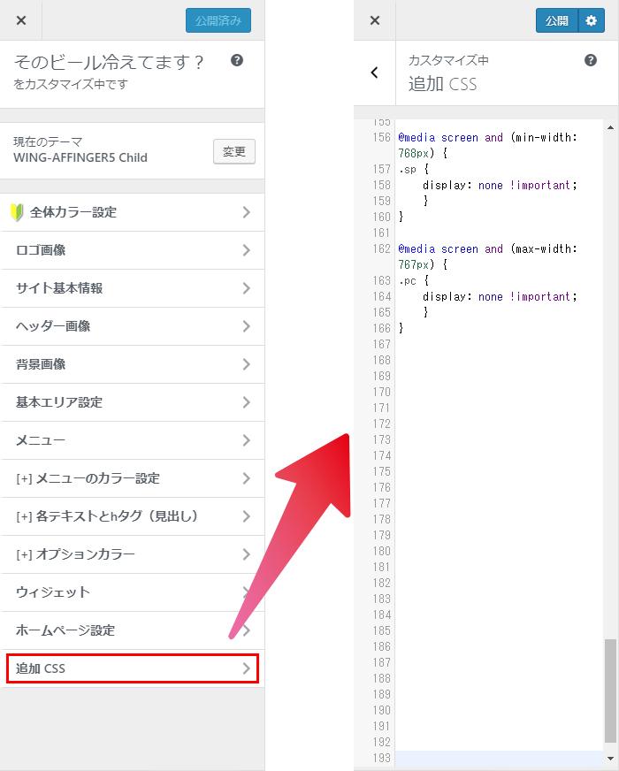 追加CSS入力画面